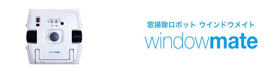 windowmate_title0