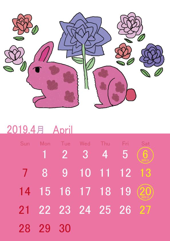 4月カレンダー 札幌就労継続支援b型 Melike ミライク 本店